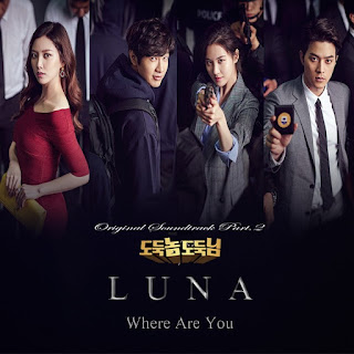 Lirik Lagu Luna (f(x)) – Where Are You
