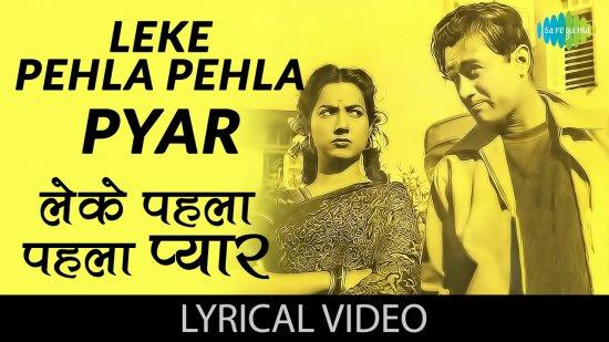 Leke Pehla Pehla Pyar Lyrics Cid | Dev Anand | Waheeda