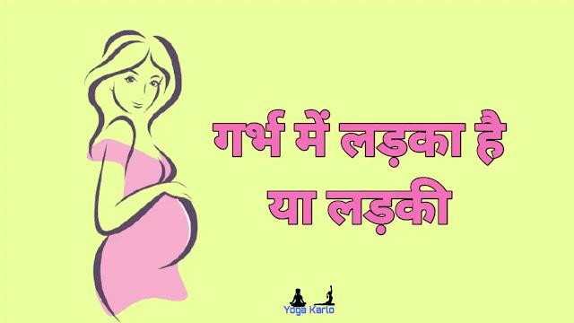 गर्भ में लड़का है या लड़की