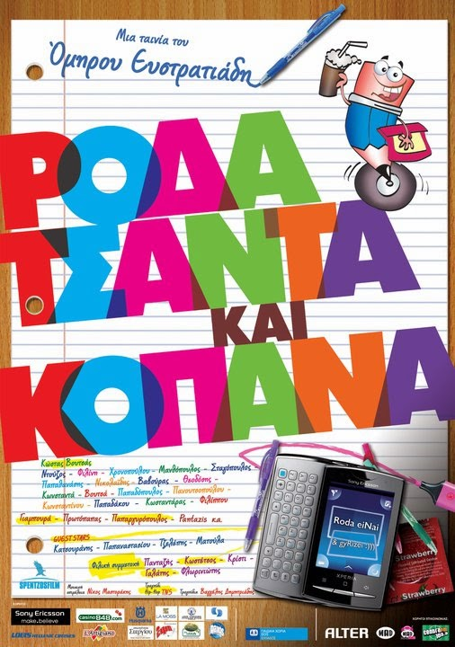 RODA TSANTA KAI KOPANA - Ρόδα Τσάντα και Κοπάνα (2010) ταινιες online seires oipeirates greek subs