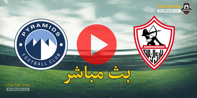 نتيجة مباراة الزمالك وبيراميدز اليوم 2 مايو 2021 الدوري المصري