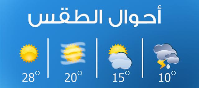 هذه توقعات أحوال الطقس ليوم السبت 10.10.2020