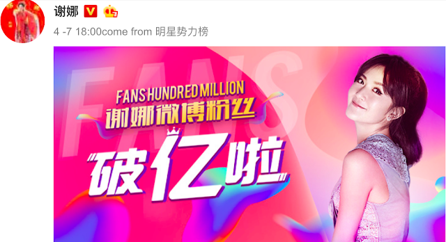 Xie Na First to Reach 100 Million Weibo Fan