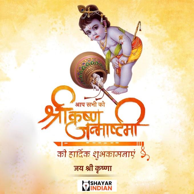 श्री कृष्ण जन्माष्टमी की हार्दिक शुभकामनाएं पोस्टर 2021 । Shri Krishna Janmashtami Ki Hardik Shubhkamnaye Poster 2021