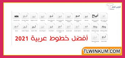 خطوط عربية 2021 من افضل الخطوط العالم