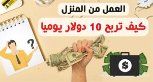 الربح من الانترنت بدون راس مال | وفرصة لكسب 10 دولار يوميا بسهولة