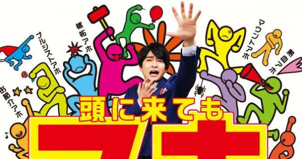 Download Dorama Jepang Atama ni Kitemo Aho towa Tatakauna! Batch Subtitle Indonesia