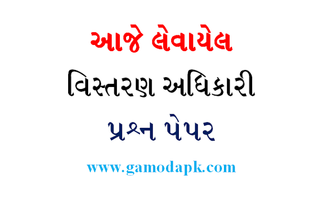 GPSSB Vistaran Adhikari Question Paper Date 9-12-2018