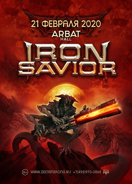 Iron Savior в клубе Arbat Hall
