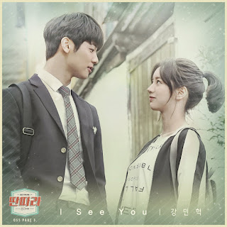 Lyric : Kang Min Hyuk - I See You (OST. Tantara/Entertainer)