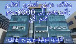 وظائف شركة البرهان العقارية فى دبي بعدة تخصصات قدم الان