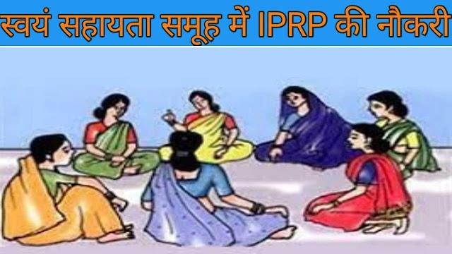 स्वयं सहायता समूह में नौकरी । Swayam sahayata samuh mein IPRP ki naukari