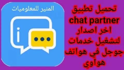 تحميل chat partner