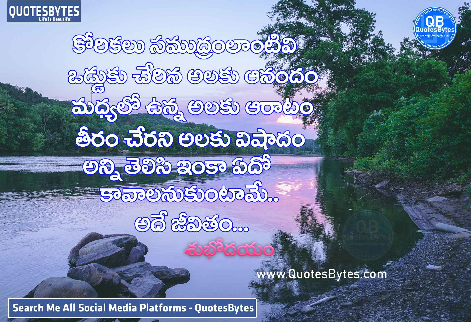 good morning images in telugu-good morning quotes with images telugu