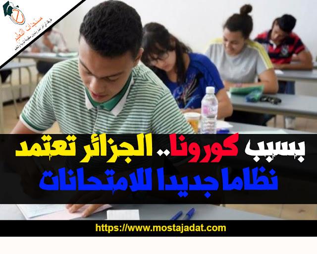 بسبب كورونا.. الجزائر تعتمد نظاما جديدا للامتحانات
