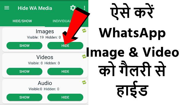 WhatsApp से डाउनलोड किया हुआ फोटो और विडियो ऐसे करें गैलरी से Hide, यह है पूरा प्रोसेस