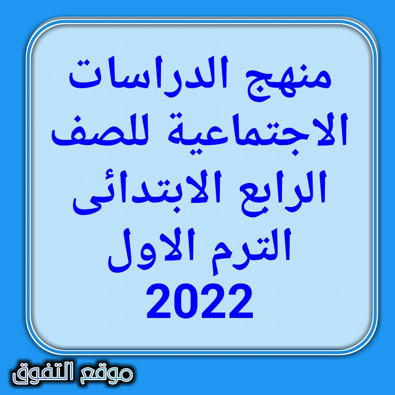 منهج الدراسات الاجتماعية الجديد للصف الرابع الابتدائى الترم الاول 2022 pdf