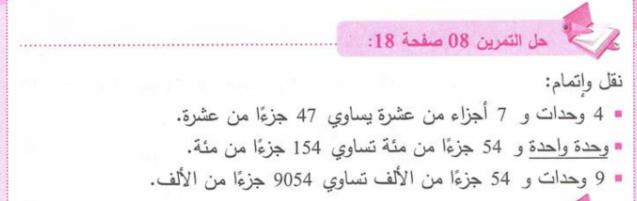 حل تمرين 8 صفحة 18 رياضيات للسنة الأولى متوسط الجيل الثاني