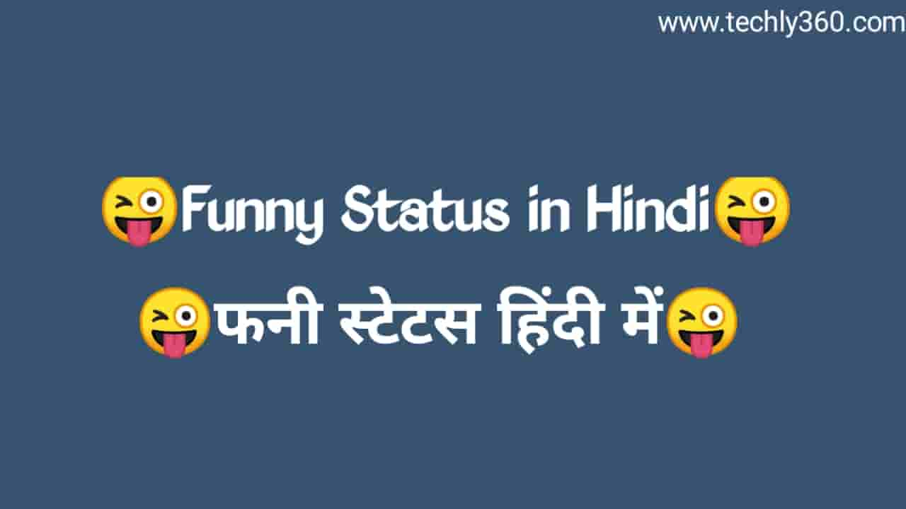 Latest Funny Lines, Best Funny Status in Hindi