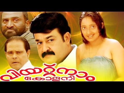 Vietnam Colony  Malayalam Movie
