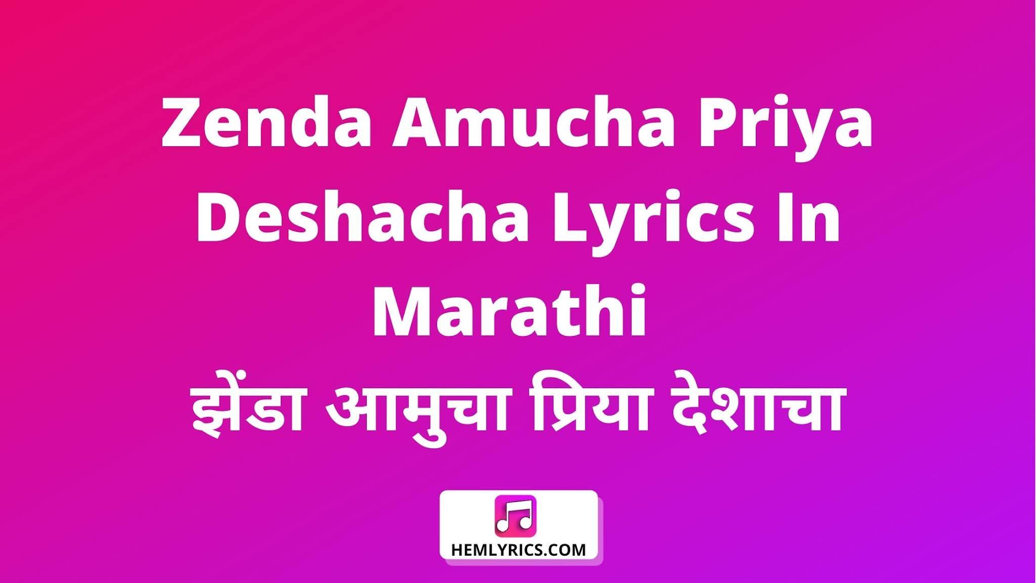 Zenda Amucha Priya Deshacha Lyrics In Marathi   झेंडा आमुचा प्रिया देशाचा