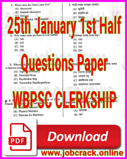 WBPSC Clerkship Previous Year Papers PDF Download | Get WB wbpsc clerk previous year question paper pdf in bengali