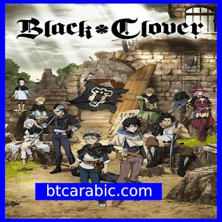 معلومات  مانجا وانمي بلاك كلوفر الفصل manga black clover  300