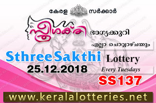 "KeralaLotteries.net, ""kerala lottery result 25.12.2018 sthree sakthi ss 137"" 25th december 2018 result, kerala lottery, kl result,  yesterday lottery results, lotteries results, keralalotteries, kerala lottery, keralalotteryresult, kerala lottery result, kerala lottery result live, kerala lottery today, kerala lottery result today, kerala lottery results today, today kerala lottery result, 25 12 2018, 25.12.2018, kerala lottery result 25-12-2018, sthree sakthi lottery results, kerala lottery result today sthree sakthi, sthree sakthi lottery result, kerala lottery result sthree sakthi today, kerala lottery sthree sakthi today result, sthree sakthi kerala lottery result, sthree sakthi lottery ss 137 results 25-12-2018, sthree sakthi lottery ss 137, live sthree sakthi lottery ss-137, sthree sakthi lottery, 25/12/2018 kerala lottery today result sthree sakthi, 25/12/2018 sthree sakthi lottery ss-137, today sthree sakthi lottery result, sthree sakthi lottery today result, sthree sakthi lottery results today, today kerala lottery result sthree sakthi, kerala lottery results today sthree sakthi, sthree sakthi lottery today, today lottery result sthree sakthi, sthree sakthi lottery result today, kerala lottery result live, kerala lottery bumper result, kerala lottery result yesterday, kerala lottery result today, kerala online lottery results, kerala lottery draw, kerala lottery results, kerala state lottery today, kerala lottare, kerala lottery result, lottery today, kerala lottery today draw result"