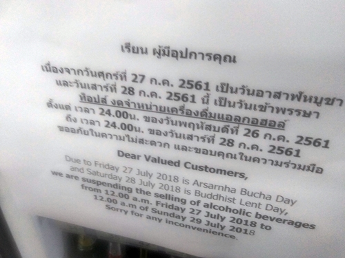 タイのコンビニのアルコール販売自粛の張り紙 7月27日(金)アサラバブーチャ(三宝祭)