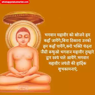 mahavir jayanti shayari images