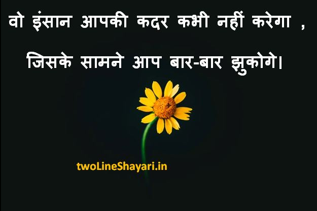 Motivational Shayari in hindi lyrics, Motivational Shayari in hindi 2 Lines