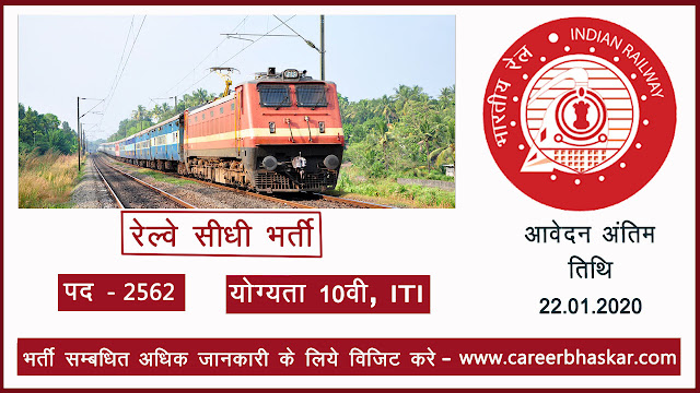 RRCCR, RRCCR Apprentices Recruitment, RRCCR Apprentices Recruitment 2019-20, RRCCR Vacancy, RRCCR Sarkari Naukri, Railway Recruitment Cell Central Railway Recruitment, Railway Recruitment Cell Central Railway Vacancy, www.rrccr.com Vacancy, www.rrccr.com Recruitment.