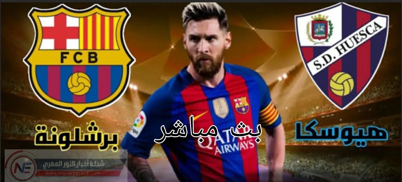 يلا شوت حصري الجديد HD | مشاهدة مباراة برشلونة و هويسكا بث مباشر اليوم 15-03-2021 لايف الدورى الاسباني بجوده عالية بدون اي تقطيع بتعليق صوتي عربي