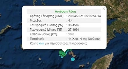 Νέα σεισμική δόνηση στην Νίσυρο
