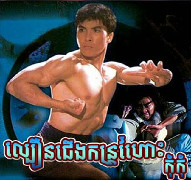 Chinese Movies, Cherng Kong Tray Hos Kom Kom, ល្បឿនជើងកន្រ្តៃហោះ កុំកុំ