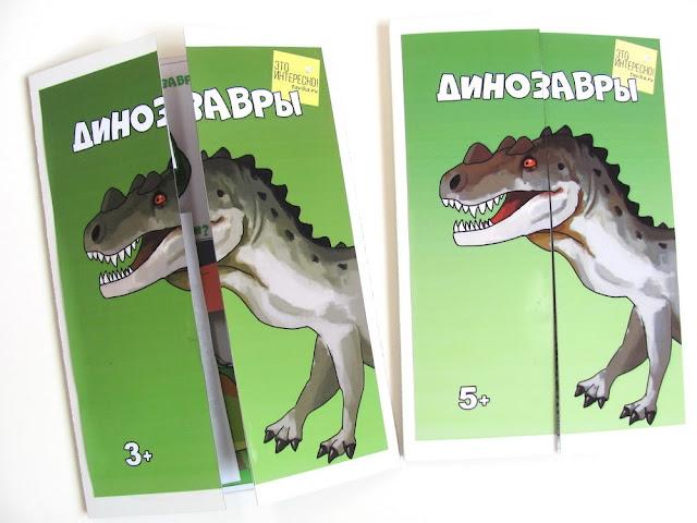 лепбук  про динозавров