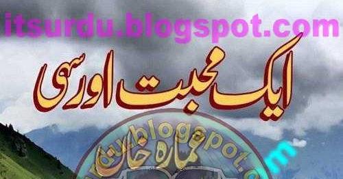 Urdu Books Aik Mohabbat Aur Sahi By Ammarah Khan