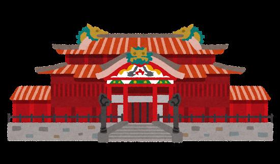 首里城のイラスト
