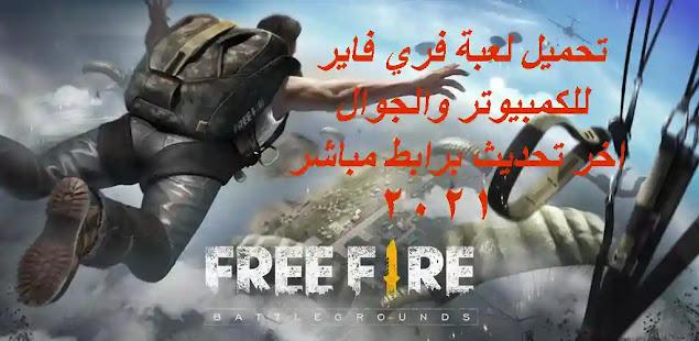 تحميل تنزيل لعبة فري فاير للكمبيوتر والجوال 2021 اخر اصدار garena free fire
