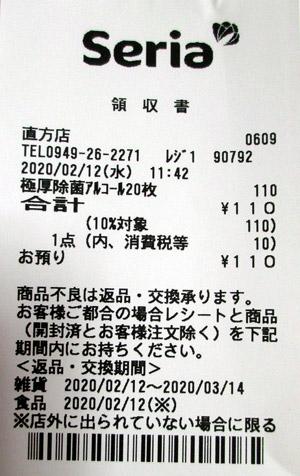 セリア 直方店 2020/2/12 マスク購入のレシート
