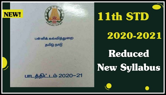 11th Reduced syllabus PDF Download 2021 | All Subject Reduced Syllabus 11th