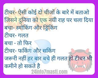non veg jokes in hindi latest,non veg jokes in hindi,non veg jokes in punjabi latest
