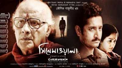 Cinemawala Hindi - Bengali Movie Download 480p Dual Audio 2016