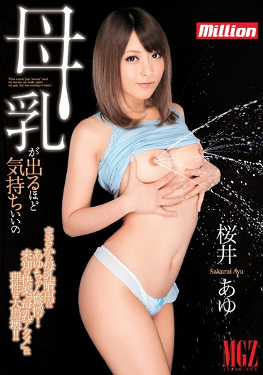 MILD-979 Sakurai Feels About Breast Milk Comes Out Ayu