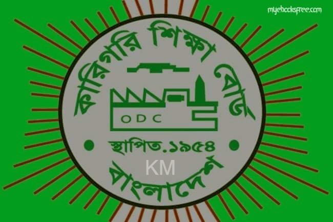Bangladesh Polytechnic Books