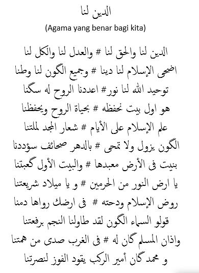 Teks Lirik Sholawat Addinu Lana - Arab Latin Dan Artinya