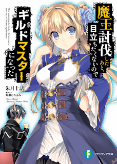 Download Novel He Didn't Want to Be the Center of Attention, Hence, after Defeating the Demon Lord, He Became Guild Master