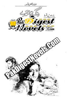 Rangrez Mere Episode 12 By Effat Sehar Tahir