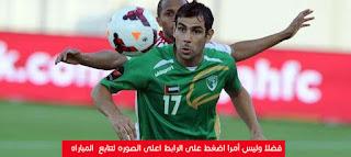مشاهدة مباراة الشارقة و الامارات بث مباشر بتاريخ 25-5-2019 دوري الخليج العربي الاماراتي