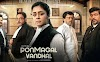 Ponmagal Vandal review: Does Jyothika make good arguments?